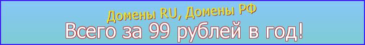 Регистрация доменов всего за 99 рублей в год!